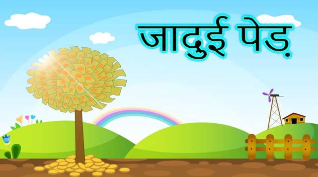 jadui ped ki kahani in hindi