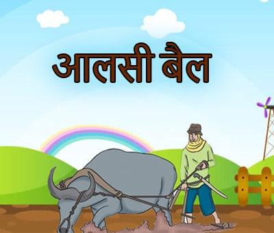 Kahani Hindi