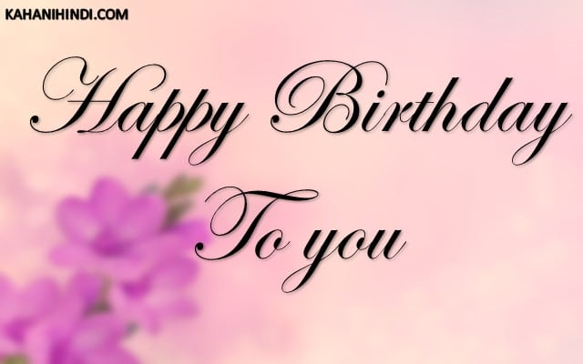 Happy birthday wishes image,new images,birthday images,new birthday images, wishes images, best birthday images