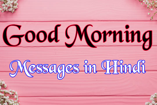 morning-message-in-hindi