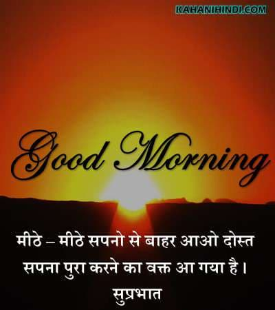 good morning quotes hindi text