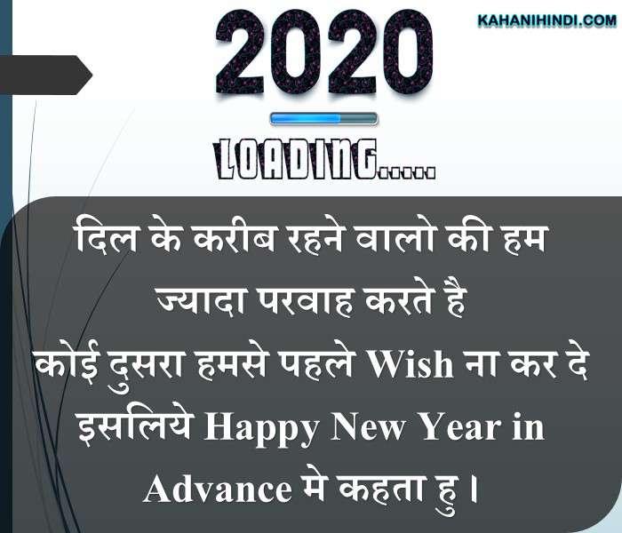 happy new year ki shayari