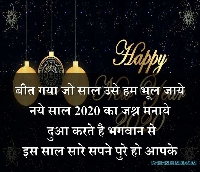 happy new year advance