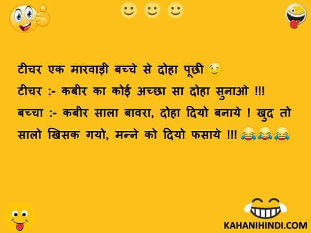New Jokes images in hindi