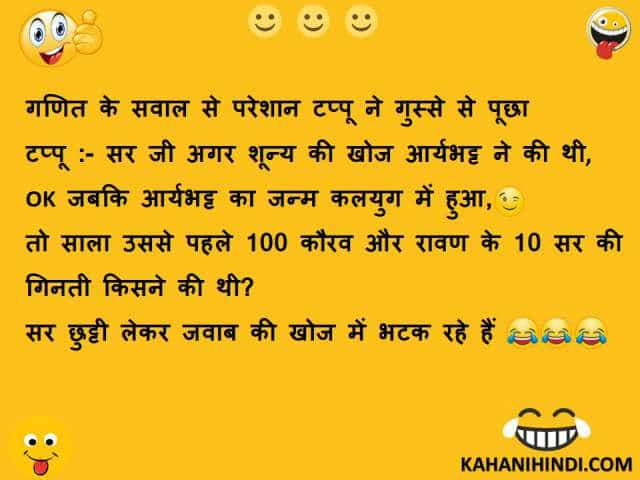 Jokes Images in Hindi | Jokes Images for Whatsapp