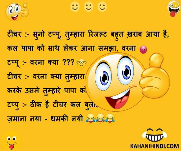 1000 Jokes in Hindi | New Jokes for Fun