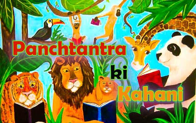 Panchtantra ki Kahani