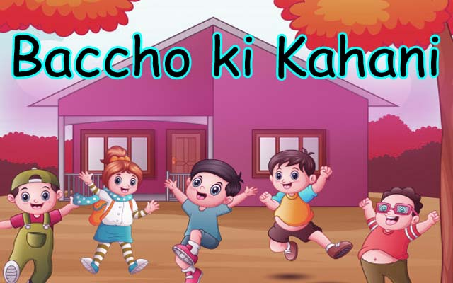 baccho-ki-kahani in hindi