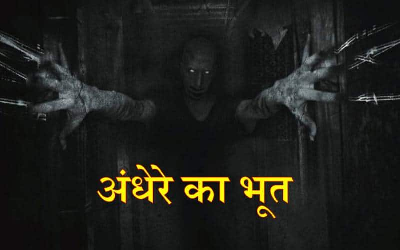 bhoot wali kahani in hindi
