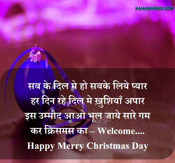 merry christmas wishes, shayari and quotes in hindi