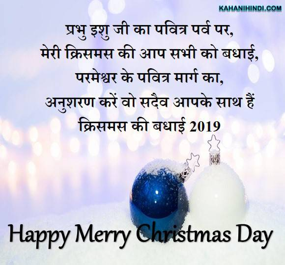 merry christmas wishes poems in hindi