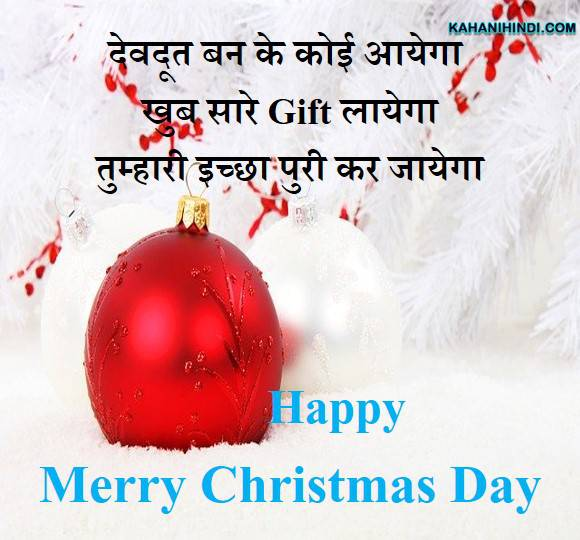 merry christmas wishes text hindi