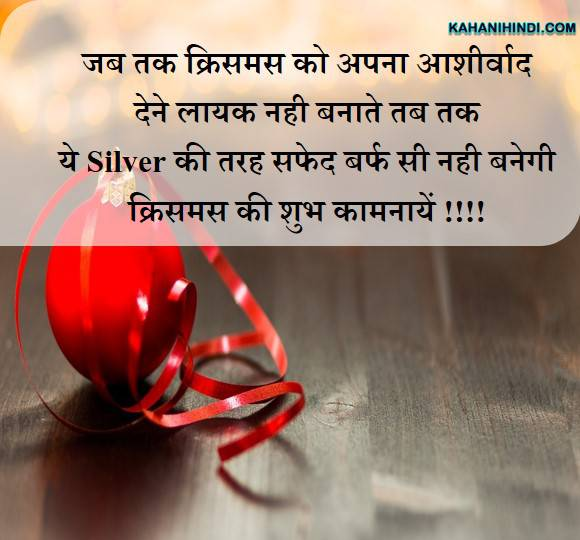 best wishes for merry christmas in hindi