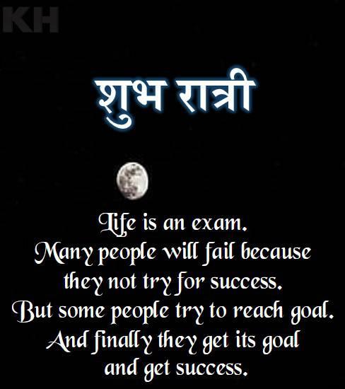 good night quotes hindi