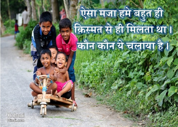 childhood memories quotes in hindi