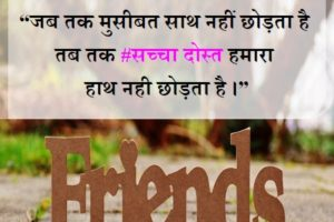 Friendship Status - Best Friends Status in Hindi