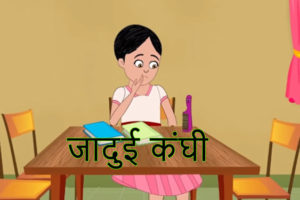Watch Video of Jadui Kangi ki Kahani and Read Story in Hindi